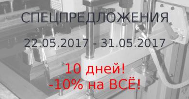 Только 10 дней скидка 10% на ВСЁ из раздела СПЕЦПРЕДЛОЖЕНИЯ!