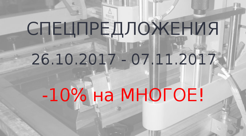 Cкидка 10% на МНОГОЕ из раздела СПЕЦПРЕДЛОЖЕНИЯ! До 07/11/2017