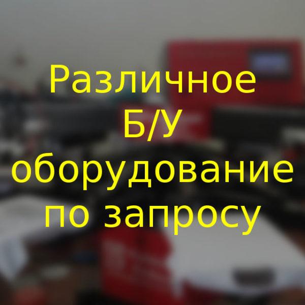 б/у трафаретное оборудование по запросу