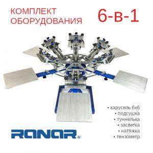 Комплект оборудования для печати на футболках